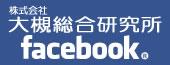 株式会社大槻総合研究所フェイスブックページ